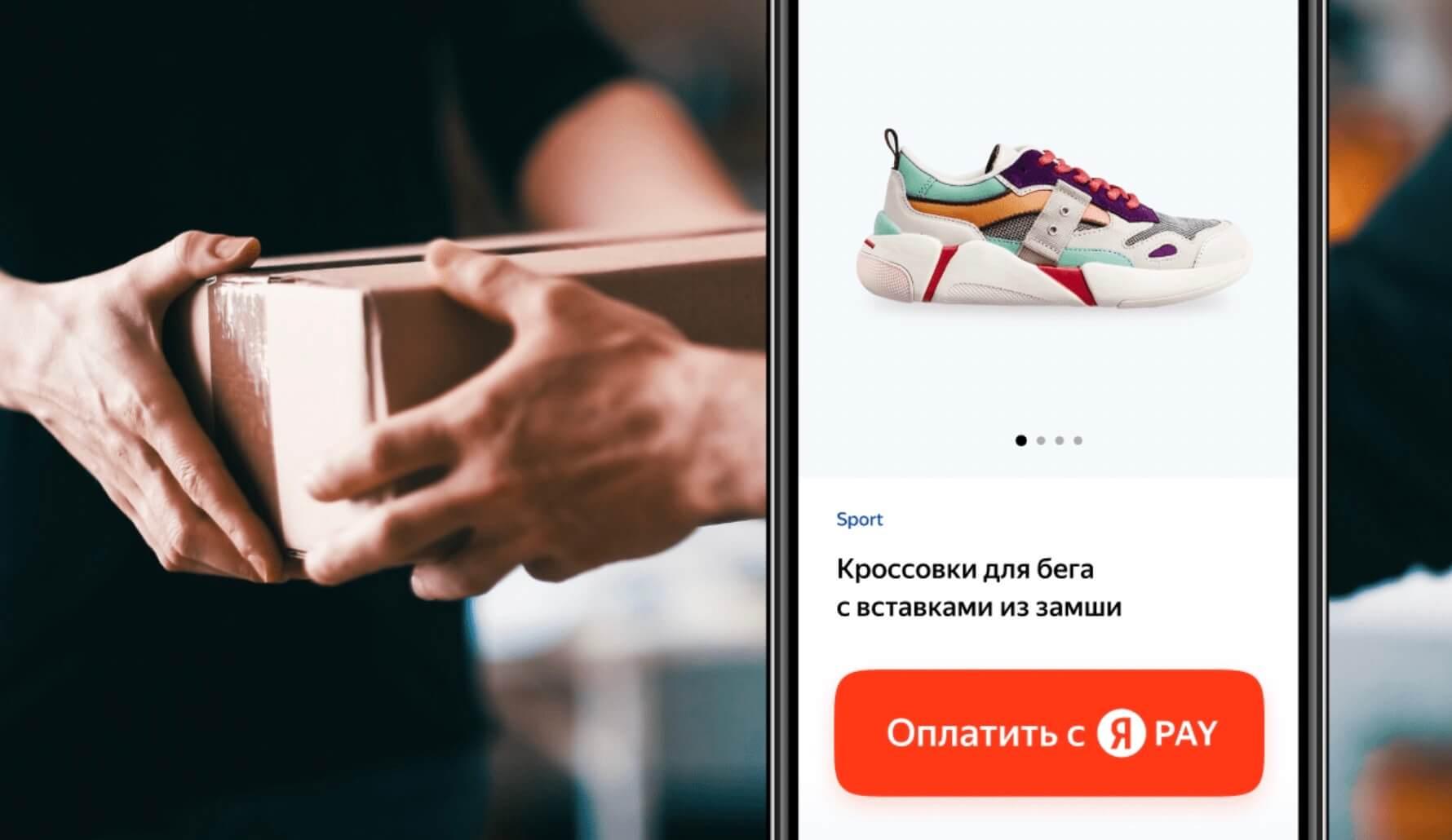 Yandex Pay – аналог Apple Pay и Google Pay от «Яндекса»