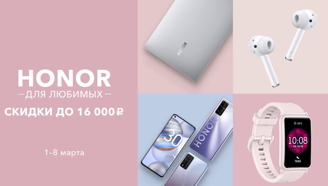 Honor предлагает скидку до 16 000 рублей на 8 марта