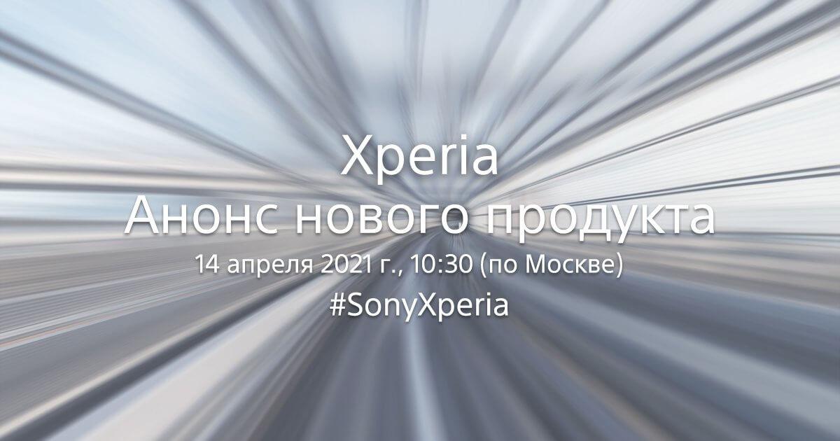 Sony анонсировала выпуск Xperia 1 III – Snapdragon 888, камера 64+12+12 Мп, 5000 мАч и зарядка 65 Вт