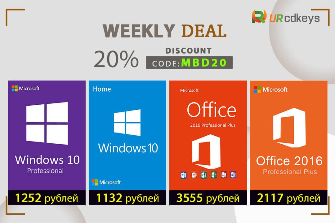 Отличное предложение от Microsoft – лицензия на Windows 10 Pro за 1252 рублей