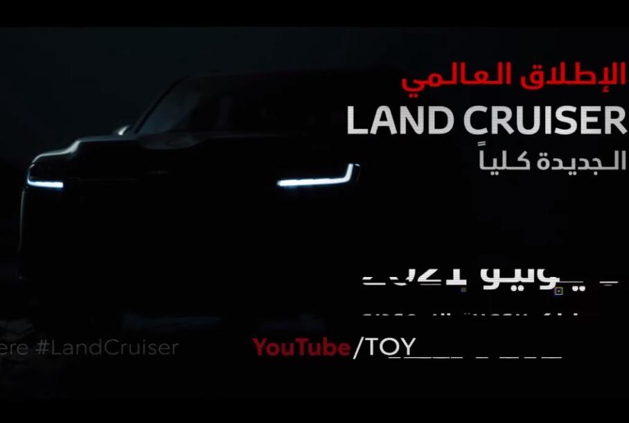 В преддверии большой премьеры: Toyota представила два новых видео с Land Cruiser 300