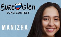 Рашн вуман: на «Евровидении» Россию представит певица Manizha