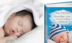 Учебник для родителей: Как научить семью с маленьким ребенком крепко и спокойно спать по ночам?