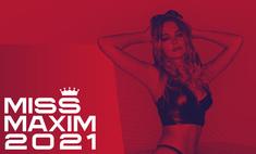 Кто станет MISS MAXIM 2021?