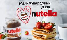 Сладкий день календаря: поклонники Nutella отмечают Международный день любимого лакомства