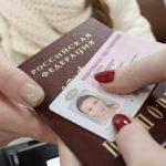 В ряде регионов России водители смогут не возить с собой права