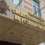 В Каспийске возбуждено уголовное дело по факту «избиения» школьников