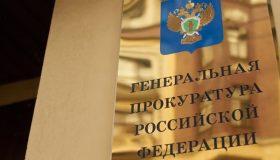 Рост в 20%: ущерб от коррупции за 4 месяц в России составил почти 23 млрд