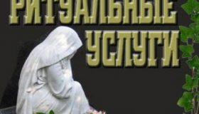 Московский полицейский попался на незаконном сотрудничестве с похоронщицей