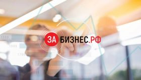 «Министр запретил»: МВД просит бизнесменов не использовать платформу «ЗаБизнес.рф» против партнеров
