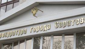 Похоронил карьеру: ФСБ уличила саратовского прокурора во взятке от ритуальщиков