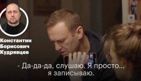 Спецобработка трусов: Навальный добился от чекиста признания в покушении