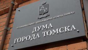 Томские депутаты просят Бастрыкина возбудить дело против сотрудников ФСБ из-за Навального