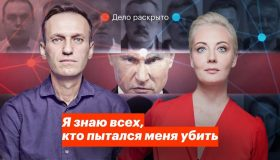 Охота на Навального: отравить политика пытались чекисты-химики