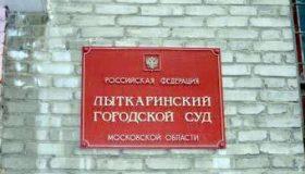ФСБ взяла с поличным: подмосковный судья попался на взятке в 13 миллионов
