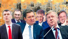 Пять миллионов в день: журналисты рассекретили зарплаты миллиардеров из госкомпаний