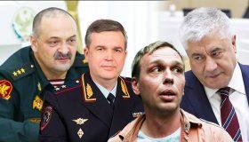 Итоги дня: Путин повысил самого богатого силовика, Колокольцев отчитал фигурантов дела Голунова, главе Дагестана приписали махинации в Росгвардии