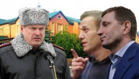 Итоги дня: имение семьи генерала Росгвардии, окончательное обвинение Фургала и выбор колонии для Навального