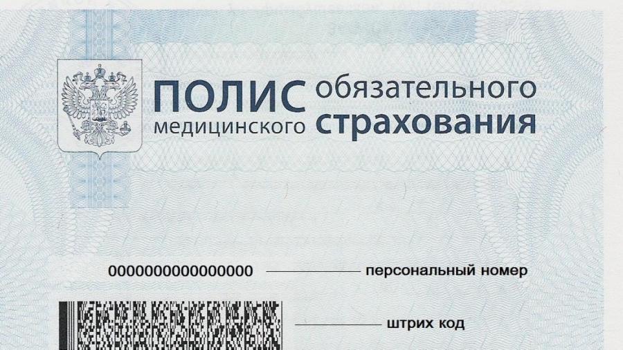 «Обязаны принять». Полисы ОМС «Спасские Ворота-М» не нужно срочно менять
