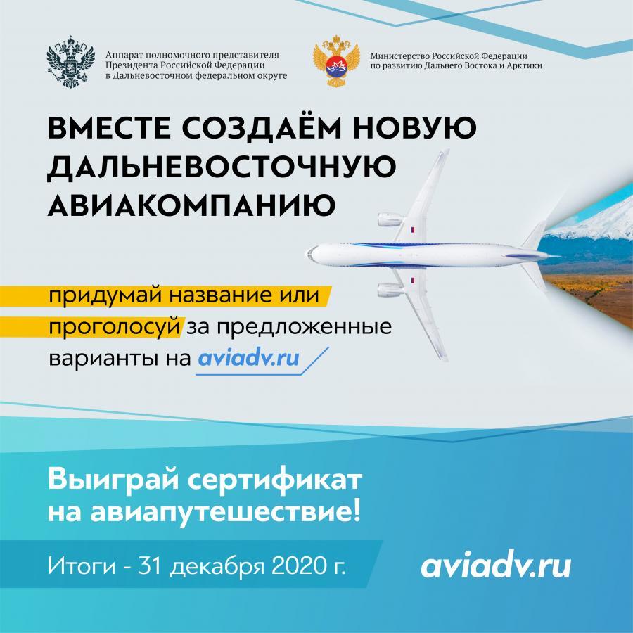 На Дальнем Востоке стартовал конкурс на лучшее название новой единой региональной авиакомпании