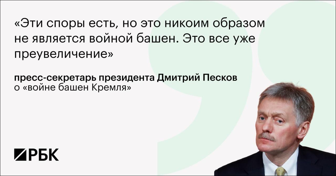 Песков ответил на вопрос о «войне башен Кремля». Фраза