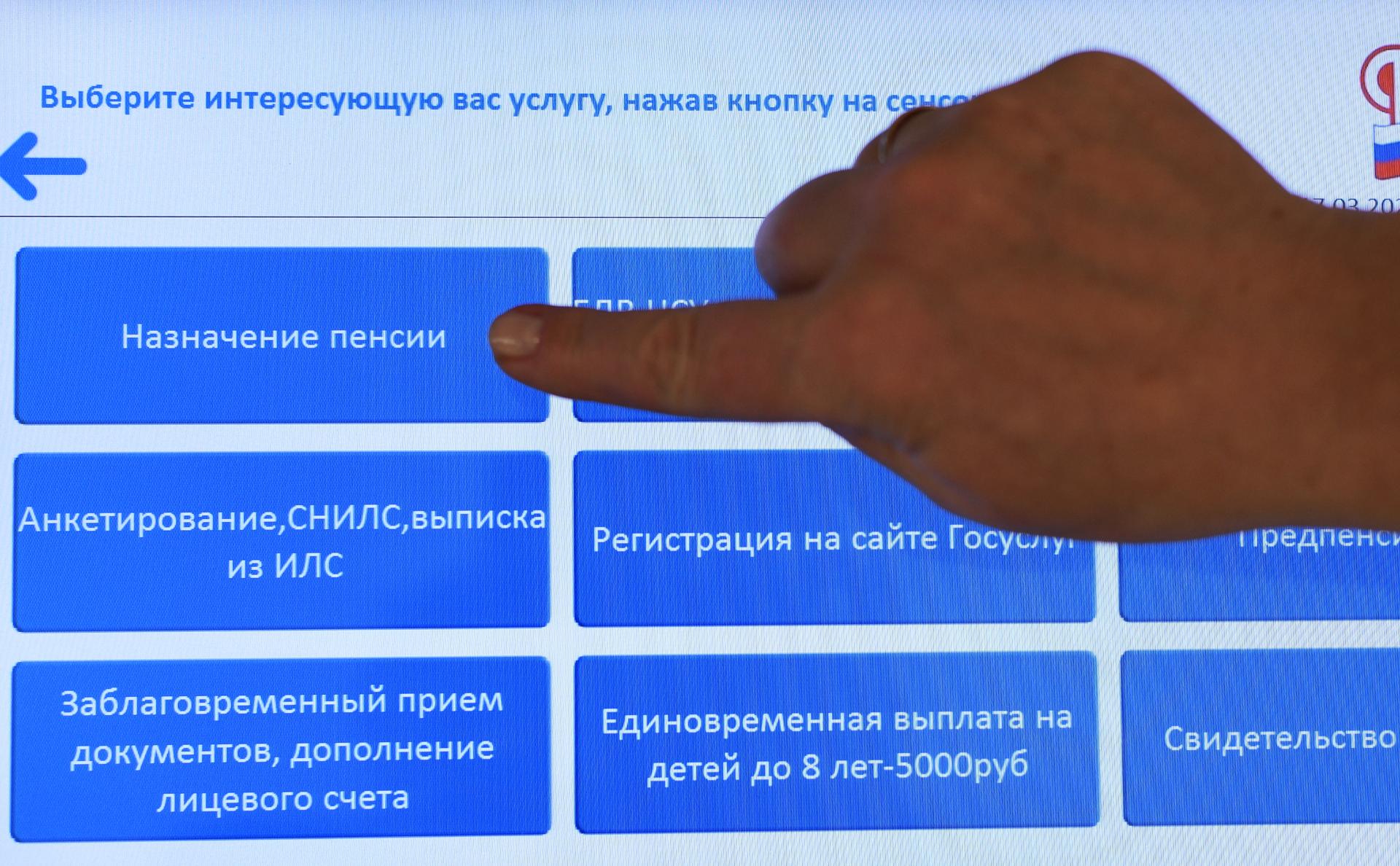 Россияне смогут автоматически получать соцвыплаты на «Госуслугах»