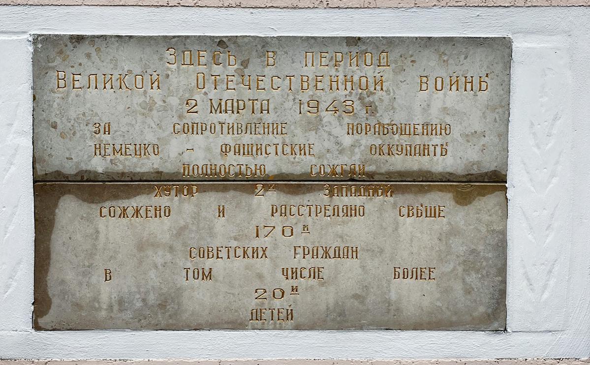 В Краснодарском крае возбудили новое дело из-за геноцида во времена ВОВ