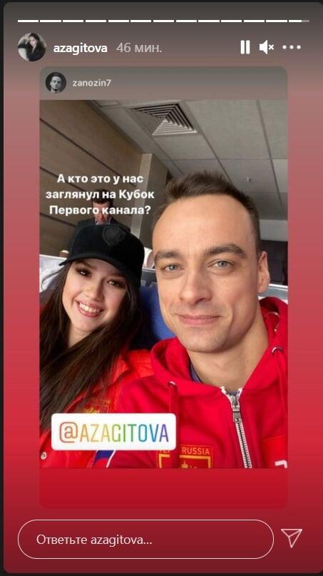 Загитова посетила матч Россия – Чехия на Кубке Первого канала