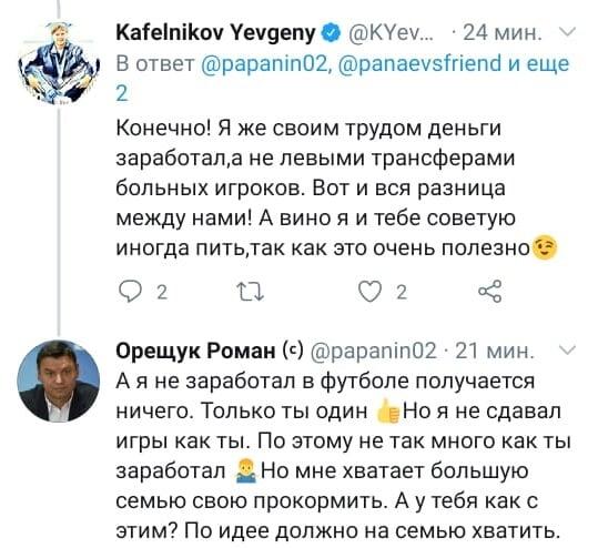Орещук – Кафельникову: «Я не сдавал игры, как ты. Поэтому заработал не так много, как ты»