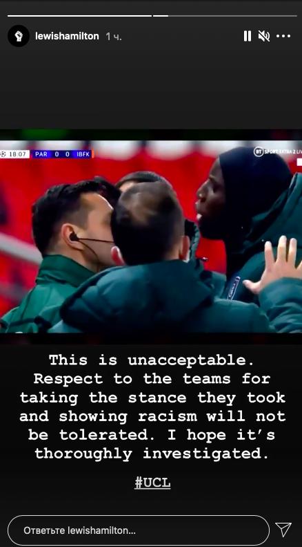 Льюис Хэмилтон о скандале на матче «ПСЖ» – «Истанбул»: «Уважение командам за ту позицию, что они проявили»