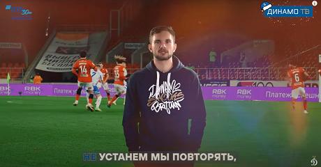 «Динамо» включило нарезку из матча со «Спартаком» в новогоднее видео: «Не устанем мы повторять, что к победам будем идти»