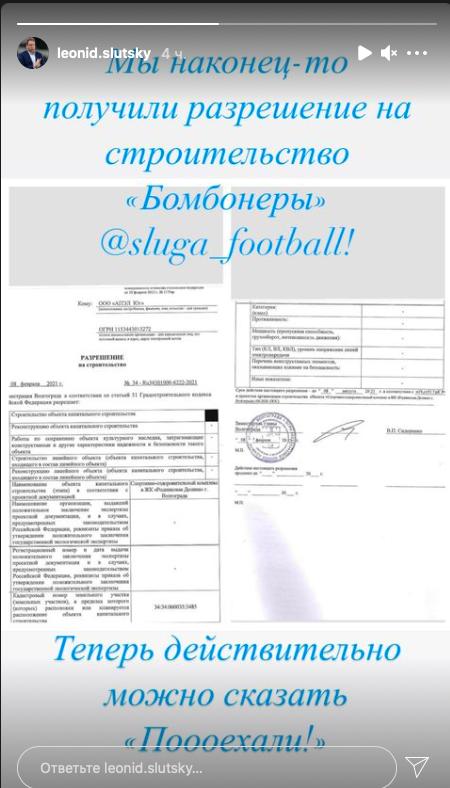 Слуцкий получил разрешение на строительство стадиона в Волгограде