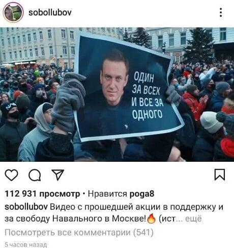 Погребняк лайкнул пост Соболь об акции за свободу Навального