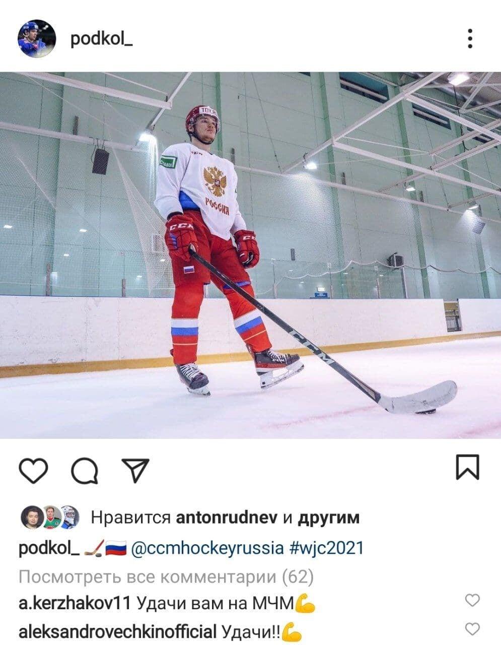 Овечкин поддержал игроков молодежной сборной России: «Удачи! Будем болеть!»