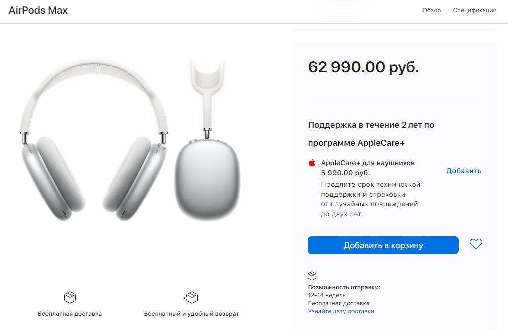Новые наушники от Apple за 63 тысячи рублей оказались в дефиците