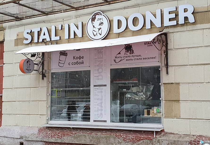 Полиция задержала владельца шаурмичной Stal'in Doner