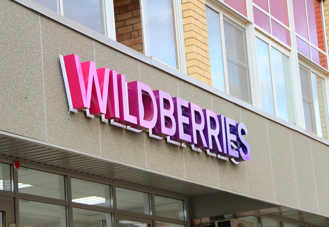 Wildberries вышел на рынок Германии