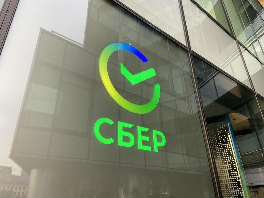 «Сбер» возглавил рейтинг надёжных российских банков