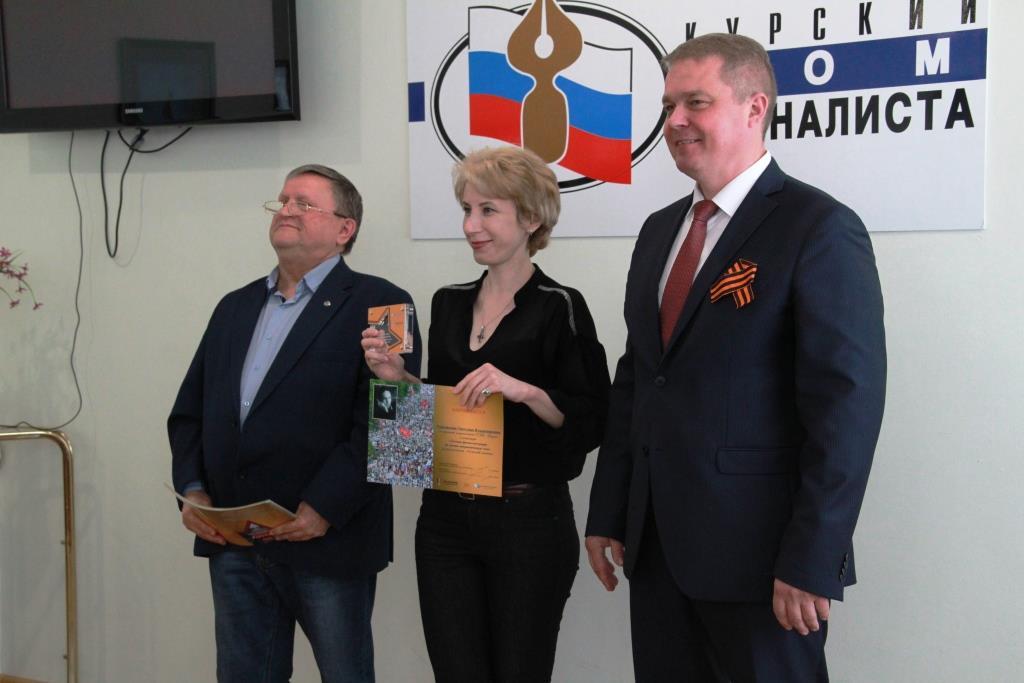 В Курской области при поддержке «Металлоинвеста» провели журналистский конкурс имени Константина Воробьева