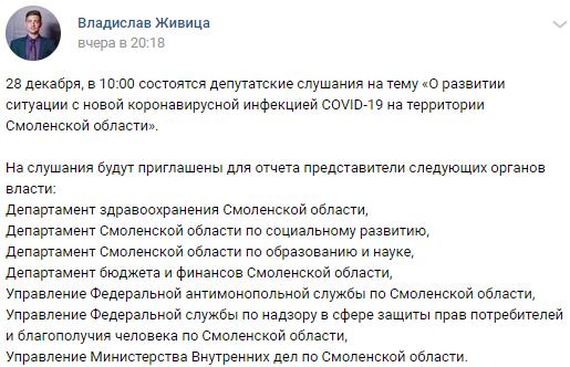 В областной Думе обсудят ситуацию с коронавирусом