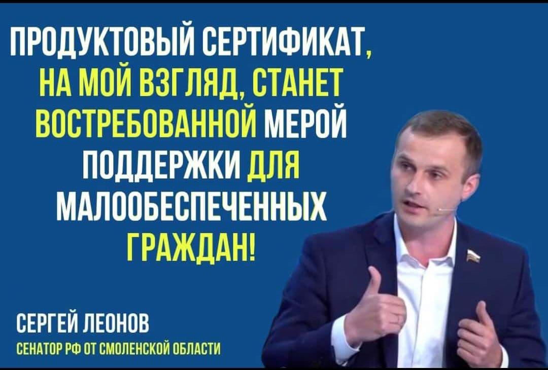 Смоленского сенатора от ЛДПР высмеяли за пиар продуктовых карточек