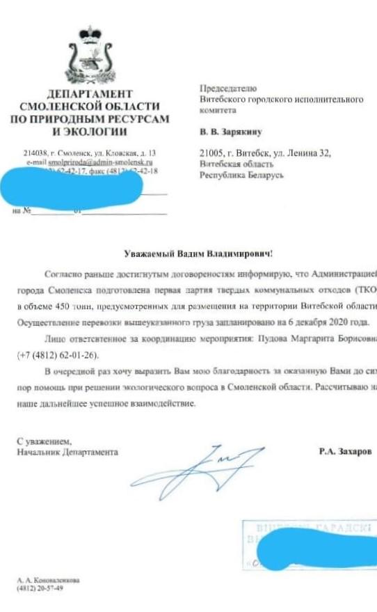 Смоленские власти опровергли вывоз 450 тонн мусора в Белоруссию
