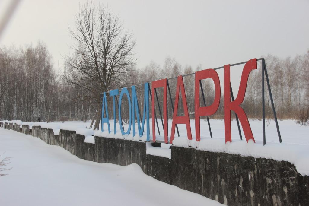 При финансовой поддержке концерна «Росэнергоатом» в Десногорске создадут новую общественную территорию