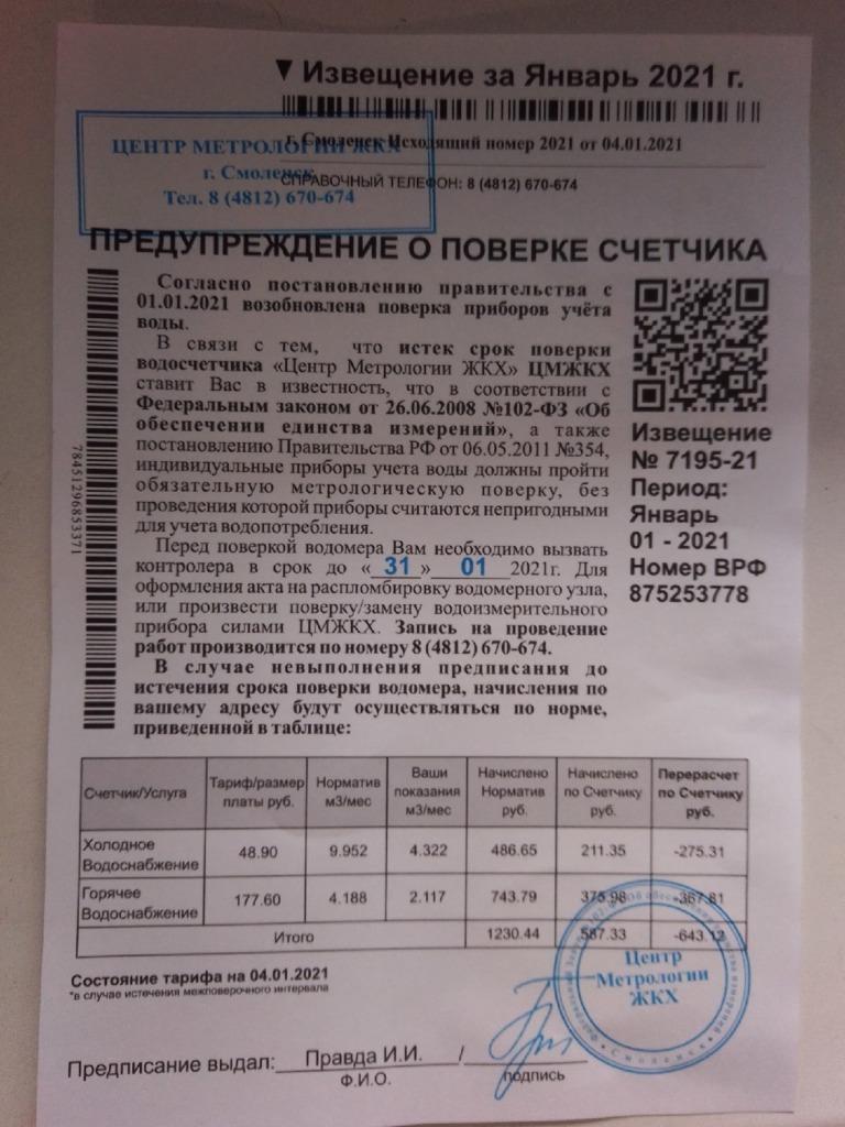 В Смоленске активизировались коммунальные мошенники