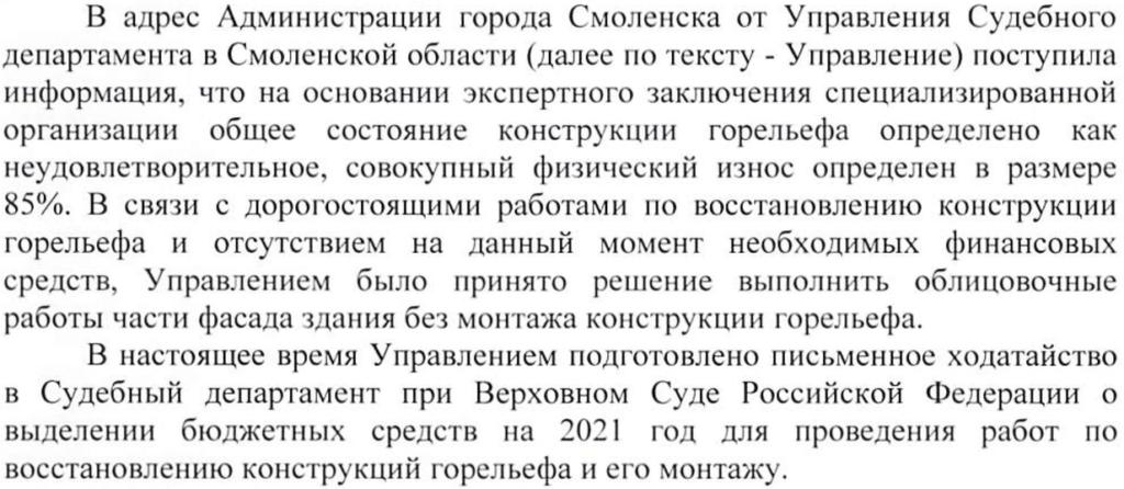 Власти Смоленска прокомментировали возможность возвращения горельефа на проспект Гагарина