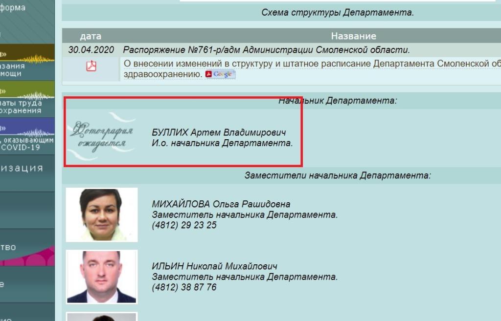 «Министр без портфеля». В Смоленске приступил к работе новый начальник департамента здравоохранения