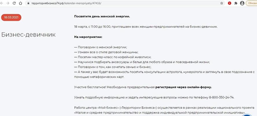 В России чиновники начали платить за консультации астрологов