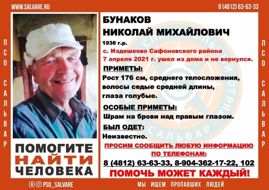 «Мог уехать далеко от дома». Смоленские добровольцы просят помочь в поисках пенсионера