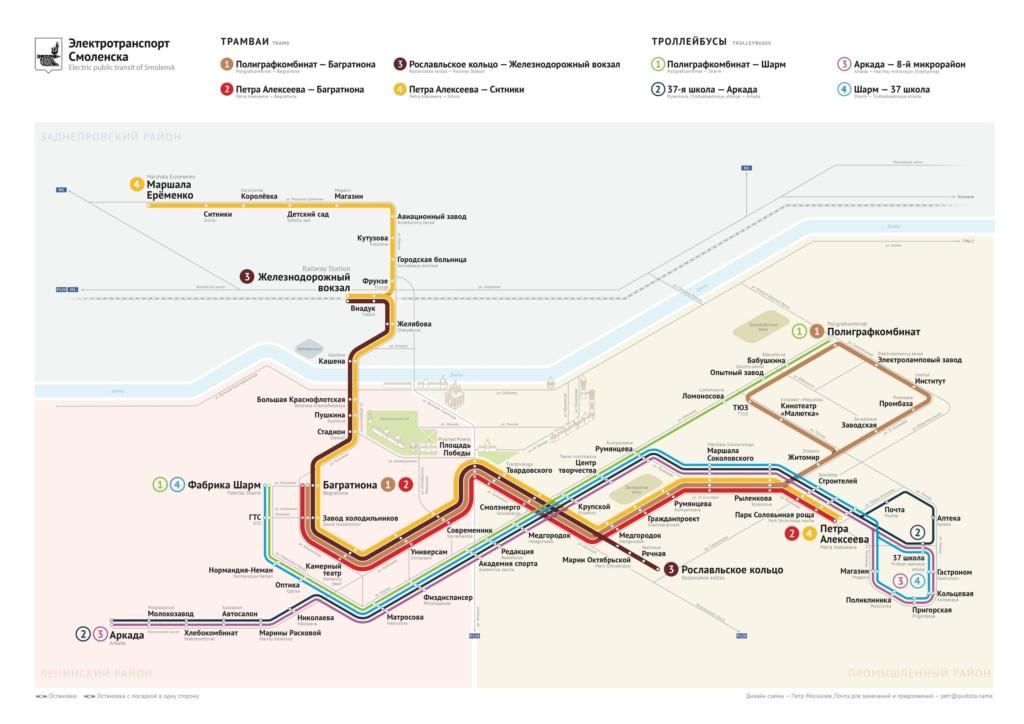 В Смоленске показали новую схему движения электротранспорта