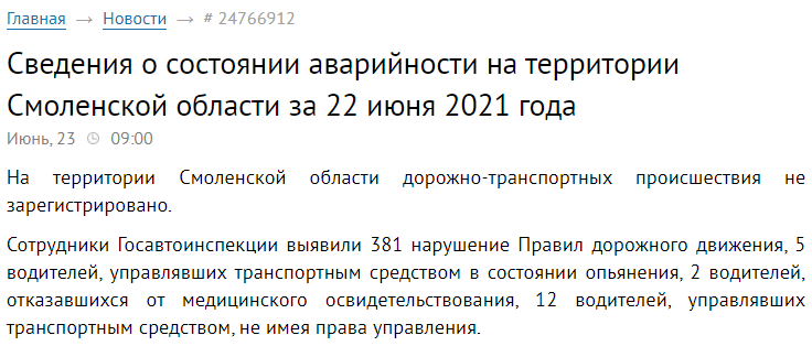 В Смоленске ищут свидетелей ДТП, в котором пострадала девочка